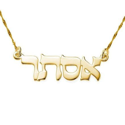 Personalised 14ct Yellow Gold Hebrew Name Necklace