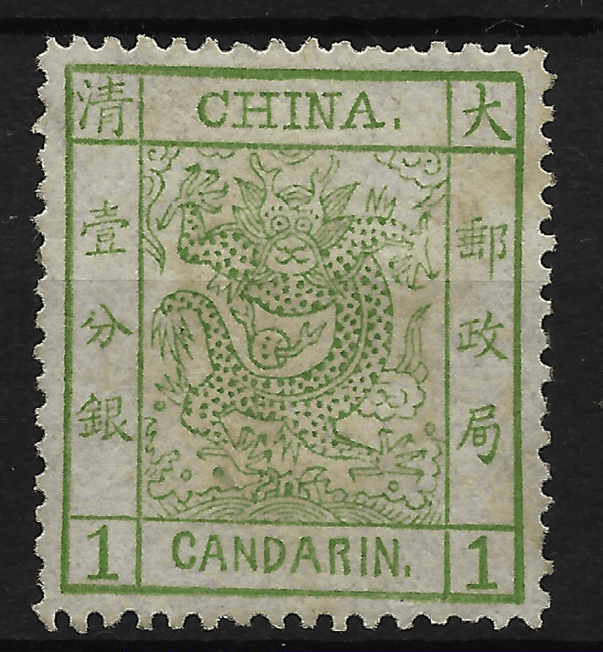 China stamp 1878 SG1a, Yellow-Green Coiled Dragon 1ca