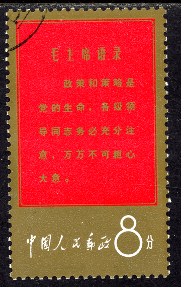 China stamp 1967 SG2351, 8f, Thoughts of Mao Tse-tung, used