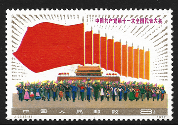 China stamp 1977  SG2736, Red flags and crowd, 8f