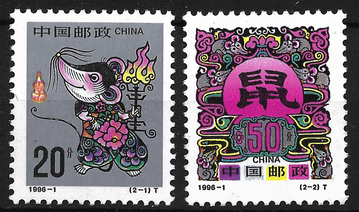 China stamp 1996 SG4066-4061, New Year, Year of the Rat