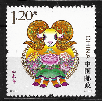 China stamp 2015  SG5944, New Year, Year of the Sheep
