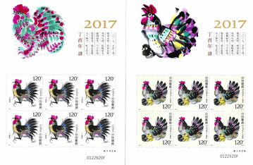 China stamp 2017  SG6160/61, New Year, Year of the Rooster