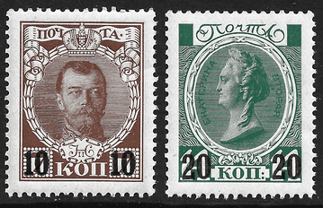 Russia stamp, 1916, SG168/9  10k on 7k and 20k on 14k, mint